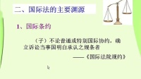 第二节 国际法的渊源与编纂