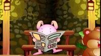 学会责任与爱心 第3集 打扫土道的小鼹鼠