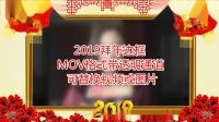 2019拜年视频遮罩企业年会拜年视频边框N01