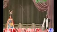 003李三娘打水选段-下井台(鲜派伴奏)