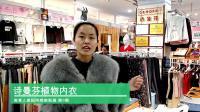 高青人家园网商家联展第9期 诗曼芬植物内衣专柜