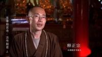 佛教纪录片:长春护国般若寺—倓虚法师传法般若-_标清