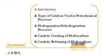 Part 1 催化剂是什么(一)