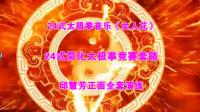 24式简化太极拳-演练:邱慧芳 陵水回力制作