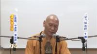 (1)佛教当前面临的问题与佛法学习_智懿法师