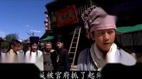 少年包青天【02集】【第三部】