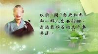 发菩提心-道证法师 (3)