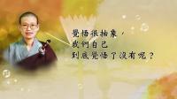 发菩提心-道证法师 (1)