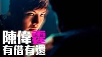 陈伟霆 - 有借有还 电影《扎职》主题曲