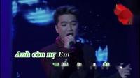 我尚欠阿妹的 Anh Còn Nợ Em (Karaoke) 演唱 谭永兴 Đàm Vĩnh Hưng