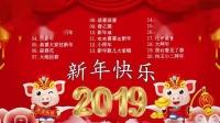 新年快乐2019 -- 每年过年必听的那些歌 -- 春节歌曲_标清