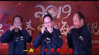 山城口琴之声艺术团,参演2019重庆春晚总结会 —— 新年团拜会