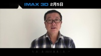 IMAX3D《流浪地球》 刘慈欣、屈楚萧拜年特辑:陪伴家人,从一场IMAX电影开始