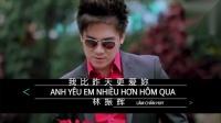 我比昨天更爱妳 Anh Yêu Em Nhiều Hơn Hôm Qua (Karaoke)  演唱 林振辉 Lâm Chấn Huy