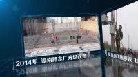 聊城水务集团六十周年专题片