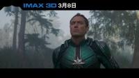 复仇者联盟终极集结前哨战!IMAX3D《惊奇队长》出击!