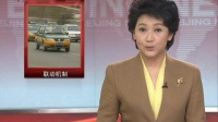 北京新闻2009-11-11