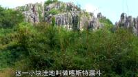 解密石林(下)