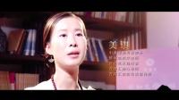 【人物访谈】《觉知·重建·回归》——美琪 中道禅舞之家(总部)