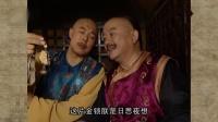 铁齿铜牙纪晓岚【02集】【第一部】【1080p】