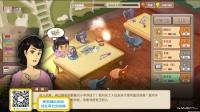 【游戏大厅】《中国式家长女儿版》第一期 0205