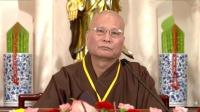悟道法師 03 通宗通教歸心淨土、佛陀教育正本清源