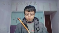 竹笛001【选购及吹响竹笛】南九音乐在线课堂笛子视频零基础教程