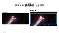 《惊奇队长》多达26%画面内容,尽在IMAX