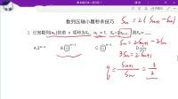 高中数学必修五数列压轴小题秒杀技巧归纳总结一对一辅导
