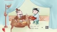 训蒙礼仪第四册-4裴秀学礼