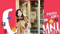 纽约留学生活vlog-学姐带你逛校园之哥伦比亚大学