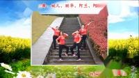 赣州姐妹情广场舞队《欢快节奏》编舞:芳芳