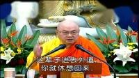 《大方广佛华严经(三)(般若空慧直说)第2集  慧律法师主讲  2017年8月于文殊讲堂  标清