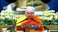 《大方广佛华严经(四)(四种法界)第1集  慧律法师主讲  2017年8月于文殊讲堂  标清
