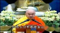 《大方广佛华严经(四)(四种法界)第3集  慧律法师主讲  2017年8月于文殊讲堂  标清