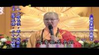 8-4《佛說演道俗業經》(繁) 功德山 寬如法師 TW