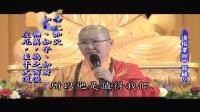 8-2《佛說演道俗業經》(繁) 功德山 寬如法師 TW