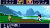 SFC SNES《三国志盘戏 スゴロク英雄記》50年结局演示(12169)