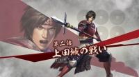【生人】PS3·战国无双3Z修罗难度 真田幸村——上田城之战