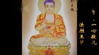 地藏占察忏 定弘法师+佛像版
