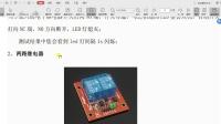第二节arduino传感器开发20190414