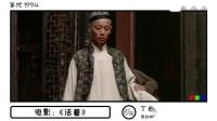 【T碎电视机】中国近代最伟大的电影之一,人生就是一种态度!