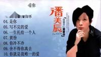 潘美辰-10首經典老歌