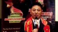 第14届嘉宾分享: 李铁生总裁