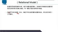 千锋软件测试教程:03.关系数据库的概念和关系运算