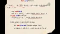 初中英语语法之现在完成时(3)-国语高清