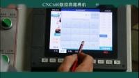 数控燕尾榫机CNC600操作视频