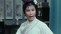 吕剧电影《海盗的女儿》王筱梅 刘玉凤 李玲君 高慧