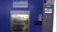 【实验室测试】东集PDA手持终端防爆高低温试验箱