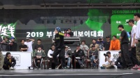 【炸舞阵线2019韩国赛区】H组|2vs2海选